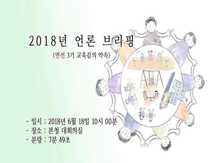 20180618언론브리핑(민선 3기 교육감의 약속) 사진