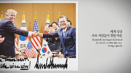 정상외교 선물 특별전 '대한민국에 드립니다' 사진