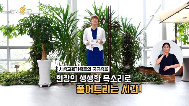 세종교육온소식 163회[응답하라 세종교육 유치원 편] 사진