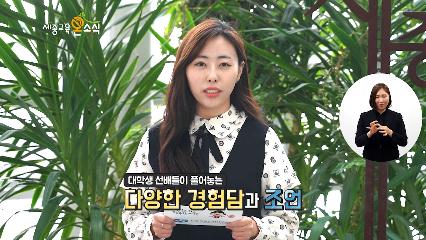 세종교육온소식 148회[응답하라 세종교육 대학생활 편] 사진