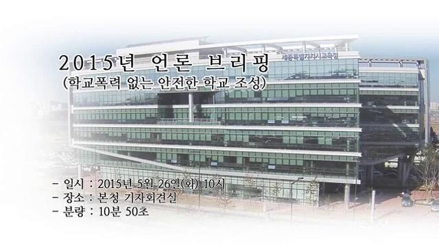 20150526 언론브리핑 [학교폭력 없는 안전한 학교 조성] 사진