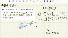 [확률과통계]15차시-대단원 종합문제풀이(3) 사진