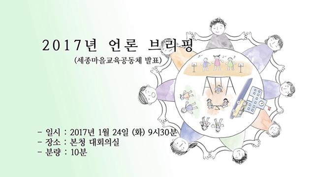 20170124 언론브리핑 세종마을교육공동체 발표 사진