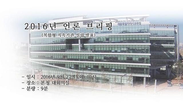20160927 언론브리핑 세종 복합형직속기관 설립 추진계획 발표 사진