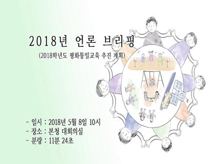 20180508언론브리핑(2018학년도 평화통일교육 추진 계획) 사진