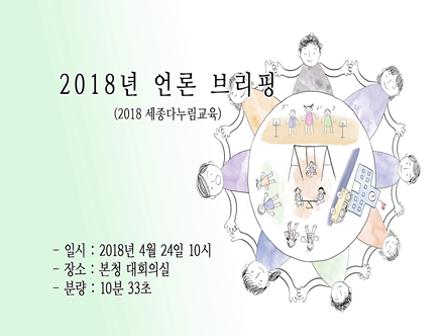 20180424언론브리핑(2018 세종다누림교육) 사진