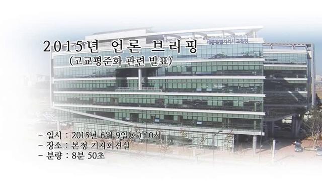 20150609 언론브리핑 [고교 상향 평준화 추진계획 발표] 사진