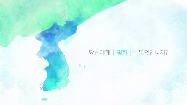 [홍보영상]평화와 번영의 한반도-통일부 사진