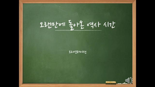 [중학교 역사] 3학년 1차시 - 오리엔테이션 사진