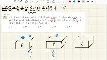 [확률과통계]16차시-수능특강 2단원 문제풀이(1) 사진
