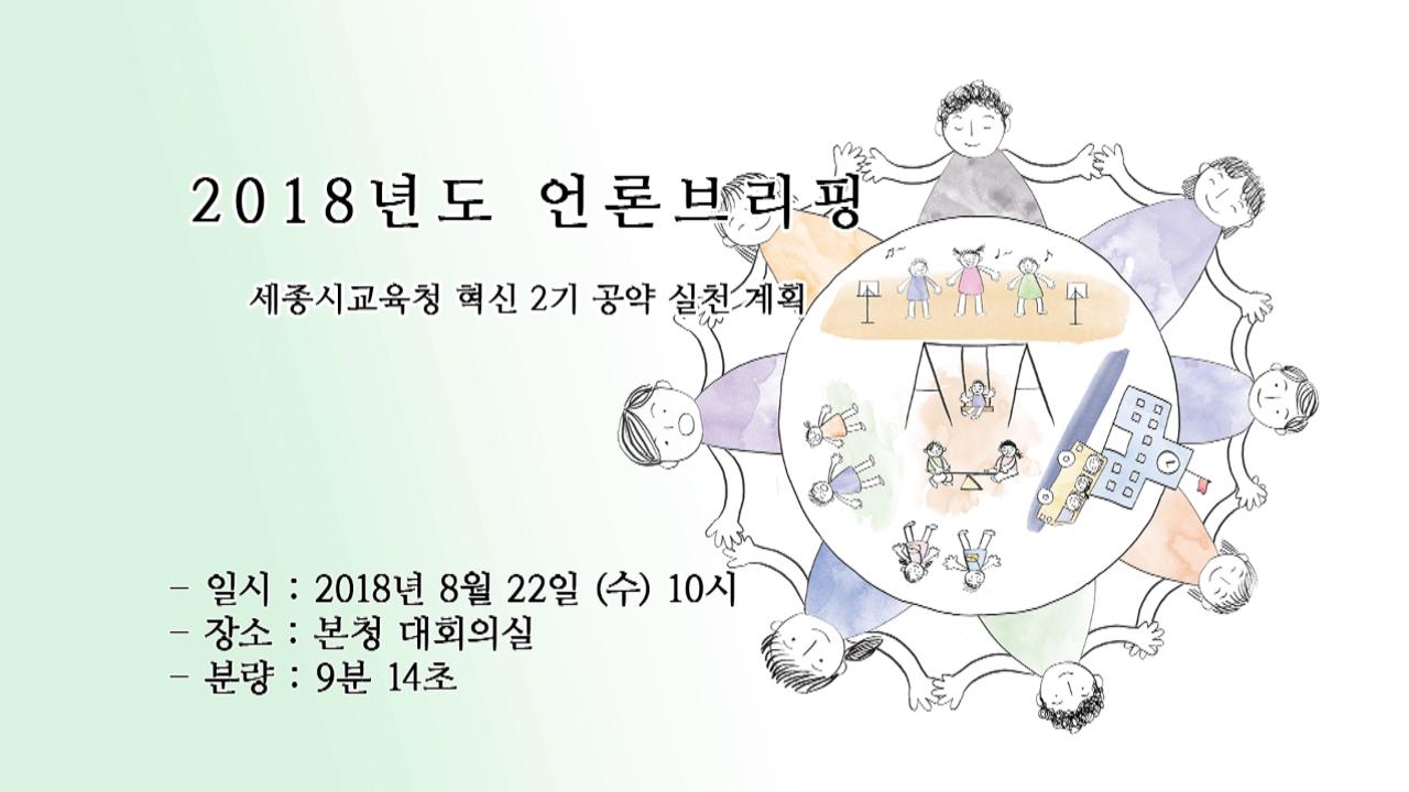 20180822언론브리핑(세종시교육청 혁신 2기 공약 실천 계획) 사진