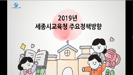 2019 세종교육청 주요업무 사진