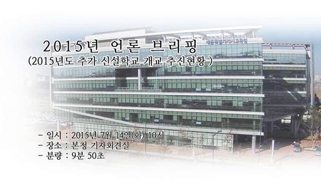 20150714 언론브리핑 [2015년 9월 1일자 신설학교 개교추진현황] 사진