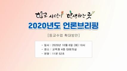 20201006 언론브리핑(등교수업 확대 학사 운영 방안 발표) 사진
