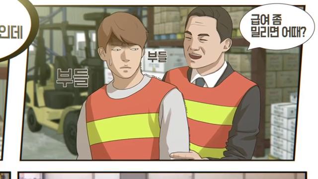 [안내영상] 고용노동부 임금체불 예방 사진