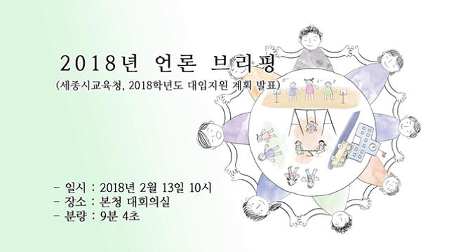 20180213언론브리핑 세종시교육청, 2018학년도 대입지원 계획 발표 사진