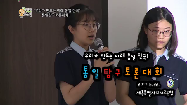 [교육청] 우리가 만드는 미래 통일 한국! 통일 탐구 토론대회 사진